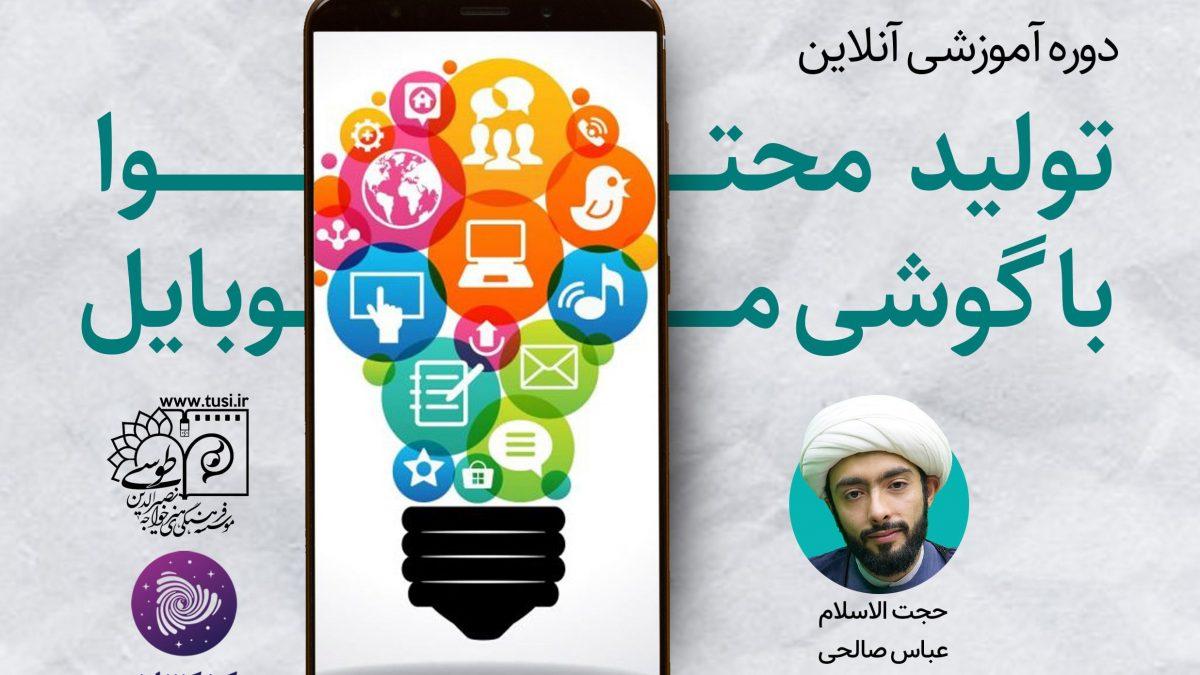 دوره آنلاین تولید محتوا با گوشی های موبایل هوشمند