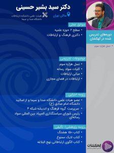 رزومه استاد سید بشیر حسینی