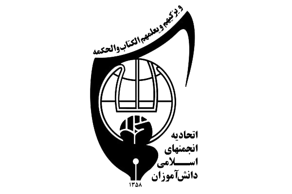 درباره کهکشان انجمن های اسلامی