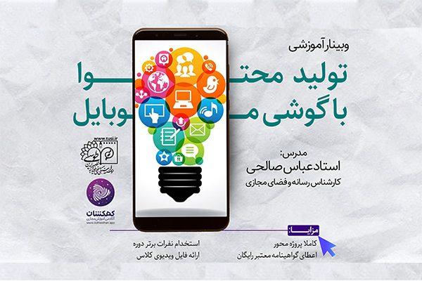 تولید محتوا با گوشی موبایل